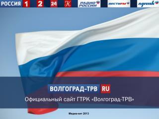 Официальный сайт ГТРК «Волгоград-ТРВ»