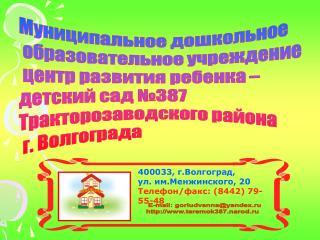 Муниципальное дошкольное  образовательное учреждение  центр развития ребенка –  детский сад №387