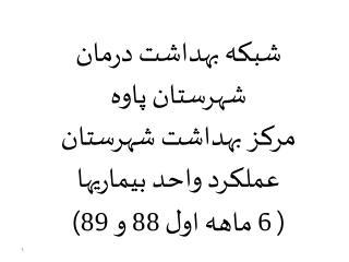 شبكه بهداشت درمان شهرستان پاوه  مركز بهداشت شهرستان عملكرد واحد بيماريها  ( 6 ماهه اول 88 و 89)