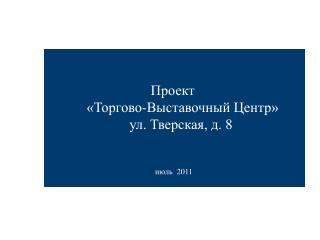Проект     «Торгово-Выставочный Центр»                 ул. Тверская, д. 8
