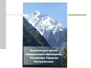 Министр образования и науки РСО-Алания В.Г.Созанов