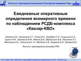 Ежедневные оперативные определения всемирного времени по наблюдениям РСДБ-комплекса «Квазар-КВО»