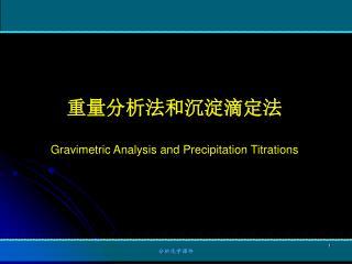 重量分析法和沉淀滴定法 Gravimetric Analysis and Precipitation Titrations