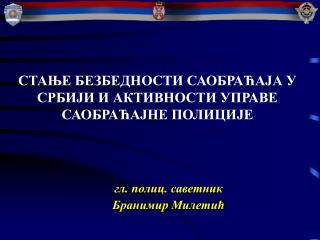 СТАЊЕ БЕЗБЕДНОСТИ САОБРАЋАЈА У СРБИЈИ И АКТИВНОСТИ УПРАВЕ САОБРАЋАЈНЕ ПОЛИЦИЈЕ