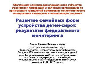 Семья Галина Владимировна доктор психологических наук,