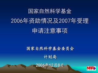 国家自然科学基金 2006 年资助情况及 2007 年受理申请注意事项