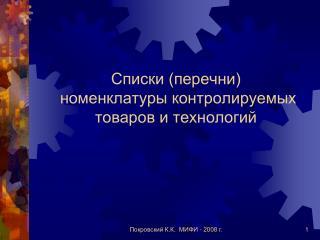 Списки (перечни)  номенклатуры контролируемых товаров и технологий