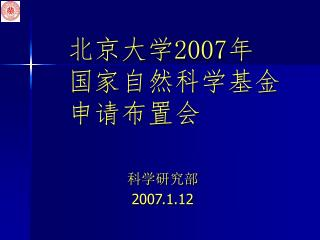 北京大学 2007 年 国家自然科学基金 申请布置会