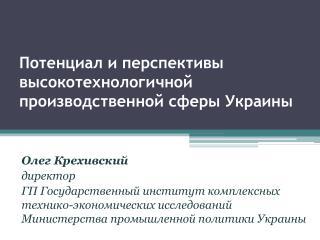 Потенциал и перспективы высокотехнологичной производственной сферы Украины