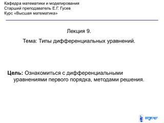 Кафедра математики и моделирования Старший преподаватель Е.Г. Гусев Курс «Высшая математика»