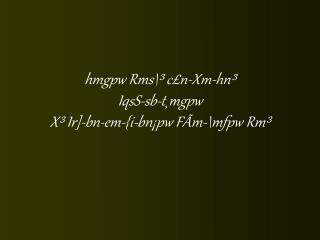 hmgpw Rms\� c�n-Xm-hn�  IqsS-sb-t�mgpw X� Ir]-bn-em-{i-bn�pw F�m-\mfpw Rm�