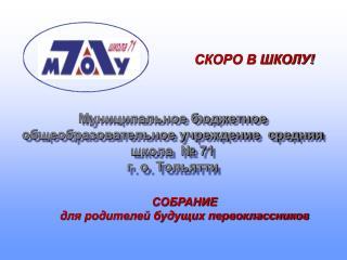 Муниципальное бюджетное  общеобразовательное учреждение  средняя  школа  № 71  г. о. Тольятти