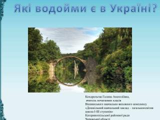 Як і водойми є в Україні?