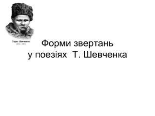 Форми звертань  у поезіях  Т. Шевченка