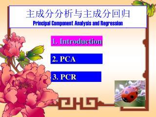 主成分分析与主成分回归 Principal Component Analysis and Regression