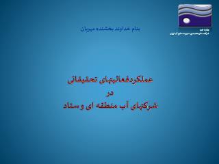 وزارت نيرو شركت مادر تخصصي مديريت منابع آب ايران