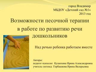 Возможности песочной терапии  в работе по развитию речи дошкольников