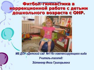 Фитбол-гимнастика  в коррекционной работе с детьми дошкольного возраста с ОНР.
