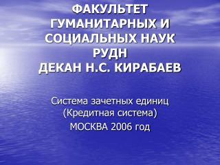 ФАКУЛЬТЕТ ГУМАНИТАРНЫХ И СОЦИАЛЬНЫХ НАУК РУДН ДЕКАН Н.С. КИРАБАЕВ