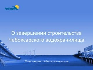 О завершении строительства Чебоксарского водохранилища