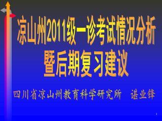 四川省凉山州教育科学研究所  谌业锋