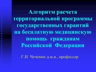 Г.И.  Чеченин  д.м.н., профессор