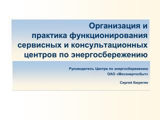 Руководитель Центра по энергосбережению ОАО «Мосэнергосбыт » Сергей Кюрегян