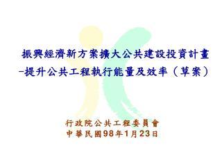 行政院公共工程委員會 中華民國9 8 年 1 月 23 日
