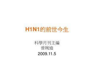 H1N1 的前世今生
