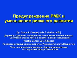 Др. Джули Р. Гралоу  [Julie R. Gralow, M.D.]