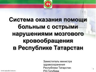 Заместитель министра здравоохранения  Республики Татарстан  Р.К.Голубева