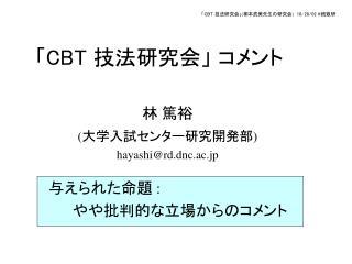 「 CBT  技法研究会」  コメント