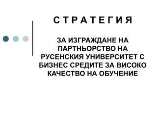 І. СЪСТОЯНИЕ 1.1. Географска територия, обслужвана от  Русенския университет