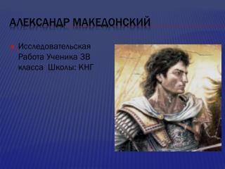Александр Македонски й