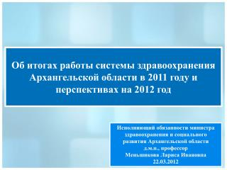 Исполняющий обязанности министра здравоохранения и социального развития Архангельской области