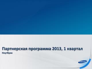 Партнерская программа  201 3, 1 квартал Ноутбуки