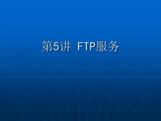 第 5 讲  FTP 服务