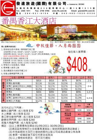 兩人套票內容包括 ︰ 1.  直航船往返中港城  /  番禺蓮花港 2套      去程時間 : 07:50 / 09:00* / 10:50* / 14:00* / 18:20