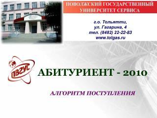 АБИТУРИЕНТ - 2010 АЛГОРИТМ ПОСТУПЛЕНИЯ