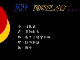 309 親師座談會