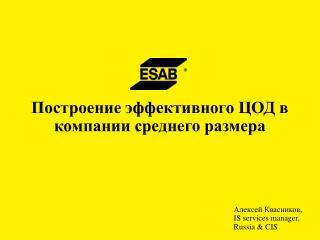 Алексей Квасников, IS services manager, Russia  & CIS