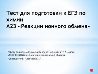 Тест для подготовки к ЕГЭ по химии А23 « Реакции  ионного  обмена»