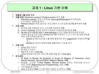 과제 1 :  Linux  기본 이해