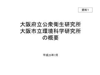 大阪府立公衆衛生研究所 大阪市立環境科学研究所 の概要