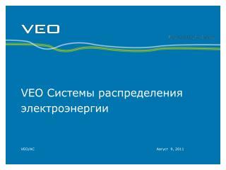 VEO  Системы распределения электроэнергии