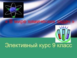« В мире химических задач »