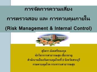 การจัดการความเสี่ยง การตรวจสอบ และ การควบคุมภายใน (Risk Management & Internal Control)