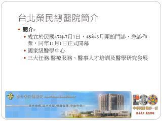 台北榮民總醫院簡介