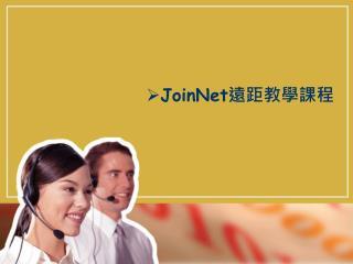 JoinNet 遠距教學課程