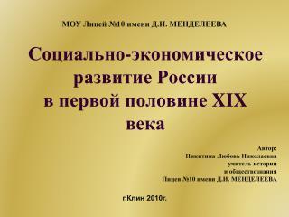 Социально-экономическое развитие России  в первой половине  XIX  века